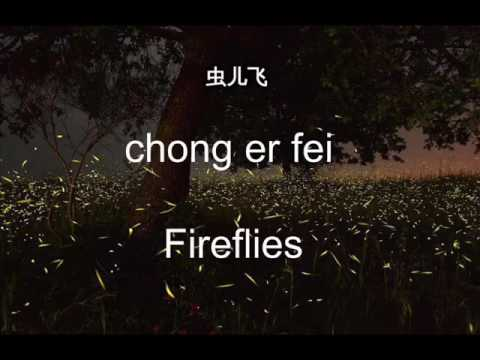 Chong er fei - fireflies (with translation)
