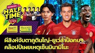 ผีสิงห์จับตาคูตี้-ยูเว่ล่าป็อกบา-เจเคเผยเหตุเซ็นมินามิโนะ | Siamsport Halftime 25.12.62