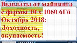 Выплаты от майнинга с фермы 10 х 1060 6Гб Октябрь 2018: Доходность, окупаемость, статистика!