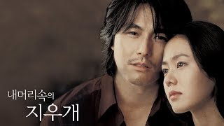 Video 내 머리 속의 지우개 OST -  민설 A Moment To Remember download MP3, 3GP, MP4, WEBM, AVI, FLV Juli 2018