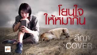 โยนใจให้หมากิน | ตั๊กแตน ชลดา Cover by - ลีญา