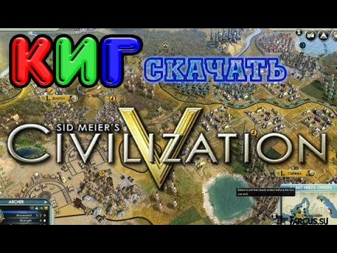 Как и где скачать Civilization V Complete Edition (все DLS)