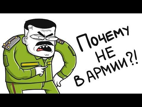 МАРМАЖ: ОТКОСИЛ ОТ АРМИИ! (анимация)