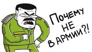 Download МАРМАЖ: ОТКОСИЛ ОТ АРМИИ! (анимация) Mp3 and Videos