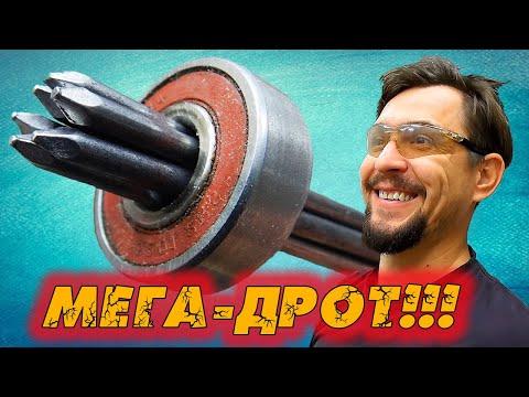 МЕГА-ДРОТИК СВОИМИ РУКАМИ ИЗ ГВОЗДЯ!!!