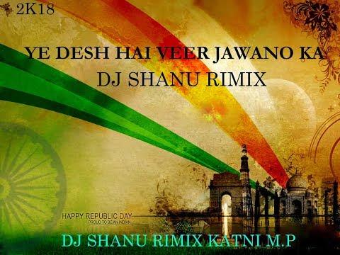 #2K18 YE DESH HAI VEER JAWANO KA RIMIX DJ SHANU