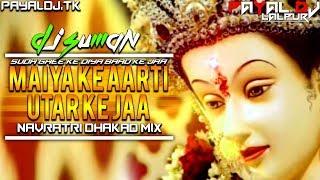 Maiya Ke Aarti Utar Ke Jaa Navratri Dhakad Mix Dj Suman PayalDjLalpur