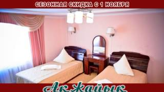 Санаторий Акжаик(, 2013-10-31T14:41:51.000Z)