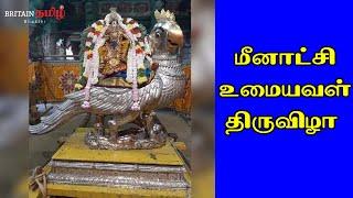 Meenatchi Amman   மீனாட்சிஉமையவள்திருவிழா   Aadi Thiruvizha