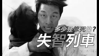 #1【非影评】《屍速列車 / 釜山行》 的电影逻辑吐槽 | 酸評 | 恶搞 Train to Busan's Movie Logic thumbnail