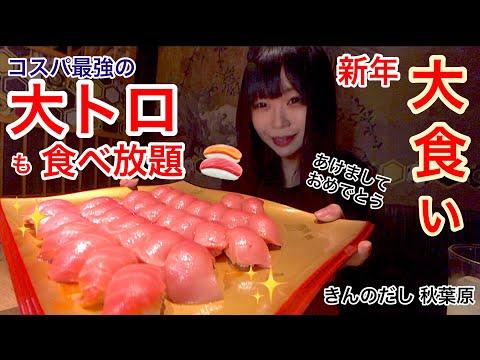 【大食い】高級食材がこの価格で食べ放題!?コスパ最強のお寿司食べ放題に行ってきた【三年食太郎】