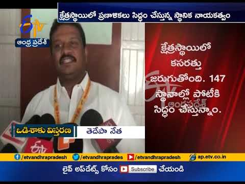 TDP to contest elections from Odisha