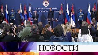 Десятки тысяч людей на улицах Белграда приветствовали Владимира Путина и скандировали «Россия!».