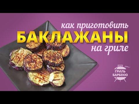 Как приготовить баклажаны на гриле — рецепт для угольного гриля