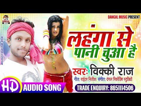 2019-का-#विक्की_राज-का-सबसे-बड़ा-हिट-सांग---लहंगा-से-पानी-चुआ-है-||-superhit-bhojpuri-song.