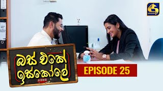 Bus Eke Iskole Episode 25 ll බස් එකේ ඉස්කෝලේ  ll 26th February 2021 Thumbnail