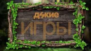 Дикие игры / Анонс / СТС /  OnlineFilmix.NET