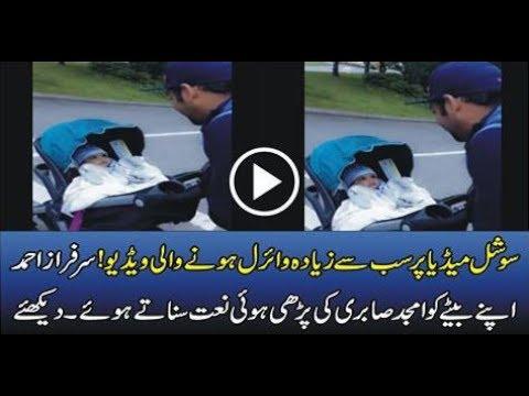 Sarfaraz Ahmed Reciting Naat Infront of his Son Abdullah Sarfaraz thumbnail