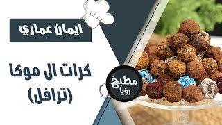 كرات ال موكا (ترافل) - ايمان عماري