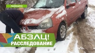 Снежные завалы и коммунальные провалы  Ч 2   Абзац!   15 11 2016