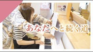 【あやなんピアノ弾き語り】あなたへと続く道