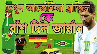জার্মানির গর্জন ৷FIFA world cup 2018.Bangla Football funny video by talking tom