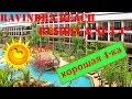 Отзывы отдыхающих об отеле  Ravindra Beach Resort & Spa 4* /Pattaya Thailand/ Обзор отеля