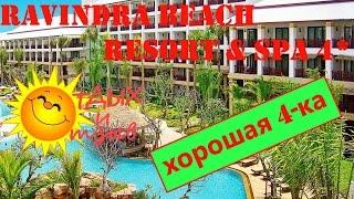 Отзывы отдыхающих об отеле  Ravindra Beach Resort & Spa 4* /Pattaya Thailand/ Обзор отеля(, 2016-02-02T15:00:32.000Z)