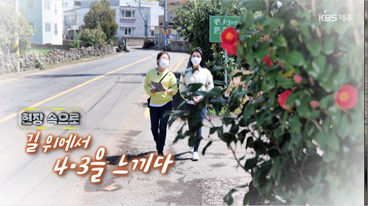 현장 속으로 [길 위에서 4.3을 느끼다] KBS 제주 210407방송