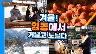 I 곶감 와인 국악 여행길의 메카 I 꽁꽁 언 겨울영동…