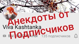 Анекдот от VIVA KASHTANKA + Пошлые и эротические  анекдоты