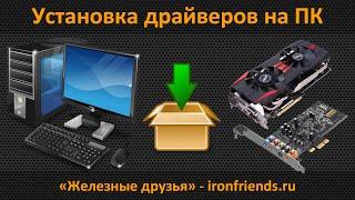Как установить драйвера на компьютер с Windows XP, 7, 8, 8.1, 10