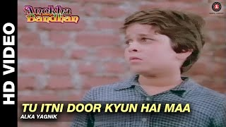 Download Tu Itni Door Kyun Hai Maa - Anokha Bandhan | Alka Yagnik | Ashok Kumar & Shabana Azmi MP3 song and Music Video