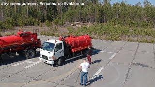 Автоцистерны для городских и сельских условий: видео-обзор АКН-4ОД Hyundai-78 и АТЗ-8 КАМАЗ-43253