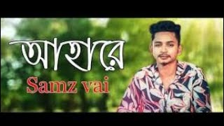 Ahare | আহারে | Samz vai | official lyrical song | New Song 2019