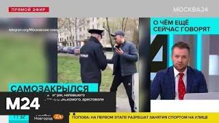 Суд арестовал напавшего на полицейского мужчину по новому делу - Москва 24