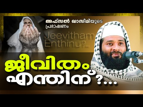 ജീവിതം എന്തിന്..?  | Islamic Speech In Malayalam | Afsal Qasimi Kollam New Muslim Mathaprabhashanam