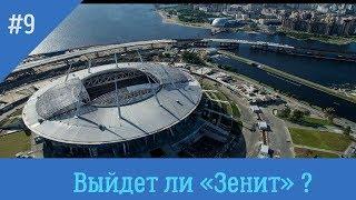 Зенит  - Утрехт / Лига Европы - Квалификация / Прогноз на 24.08.17