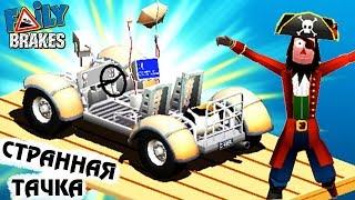 МАШИНКИ / СТРАННАЯ ТАЧКА #36 Faily Brakes ГОНКИ / видео ИГРЫ про машины VIDEO FOR KIDS cars games