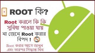 রুট কি? রুট করার সুবিধা অসুবিধা গুলো কি কি?  What is Root? Details in Bangla