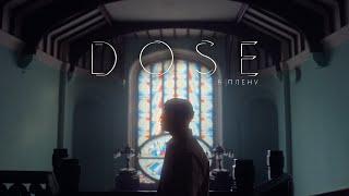 Dose - В Плену