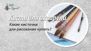 видео Кисти синтетика для рисования, художественные, купить (Киев), для живописи, для масляной живописи