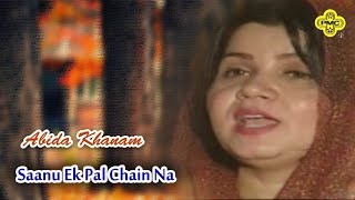 Abida Khanam - Saanu Ek Pal Chain Na - Pakistani Regional Song