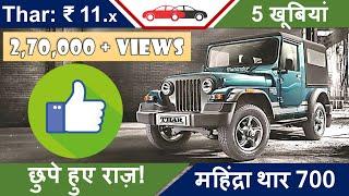 Mahindra Thar 700 Top 5 Advantages Hindi महिंद्रा थार 700 की खूबियां Pros Positives Merits