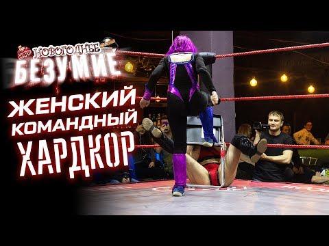 Женский командный Хардкор матч 3 на 3| Реслинг-шоу без правил «Новогоднее Безумие» 2019