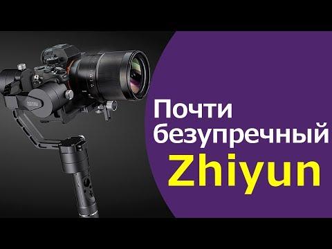 Стабилизатор Zhiyun Crane Plus. Обзор