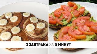 ПРОСТЫЕ и БЫСТРЫЕ ЗАВТРАКИ за 5 минут! ☀️Что приготовить на завтрак? ☀️Идеи для завтрака