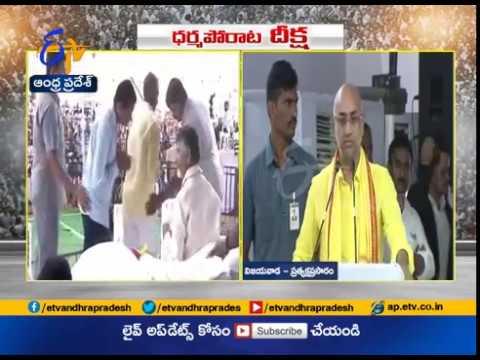 Dharma Porata Deeksha at Vijayawada | MP Galla Jayadev Speech