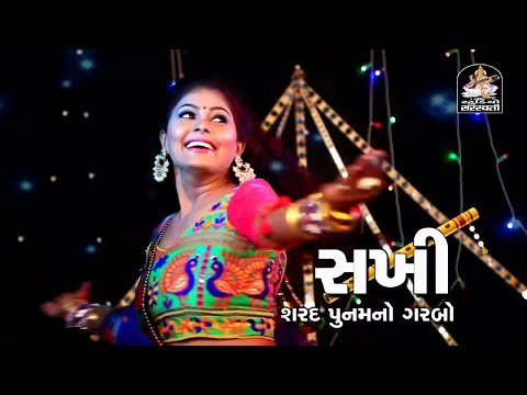 SAKHI - Sharad Poonam Garba | Kavita Das | FULL HD VIDEO | New Gujarati Garba 2017 | RDC Gujarati
