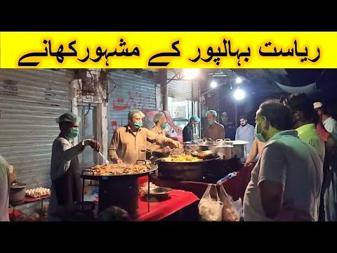 || Bahawalpur Food Street || Traditional Foods || Muglia Baadshaho Kay Riwaiti Khane ||
